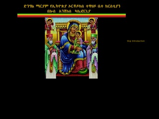 Virgin Mary Ethiopian Orthodox Tewahedo Church